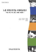 노총 지역조직기능 국제비교연구: 독일 영국 미국 일본 스웨덴 아일랜드
