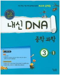 내신 DNA 중학 과학 중3-1(2015)