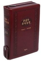 굿타임 큰글자 주석성경 새찬송가(특대)(자주)