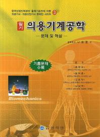 의용기계공학 문제 및 해설(필기)
