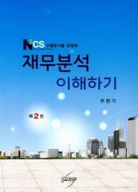 NCS 수행준거를 반영한 재무분석 이해하기