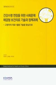 건강수명 연장을 위한 사회문제 해결형 보건의료 기술과 정책과제
