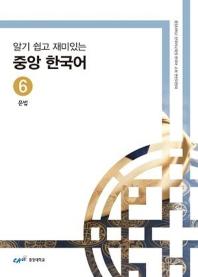 알기 쉽고 재미있는 중앙 한국어. 6: 문법