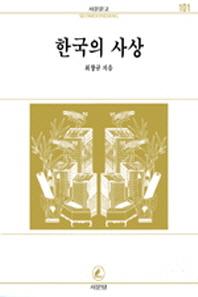 한국의 사상(서문문고 101)