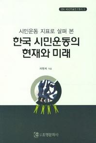 시민운동 지표로 살펴 본 한국 시민운동의 현재와 미래
