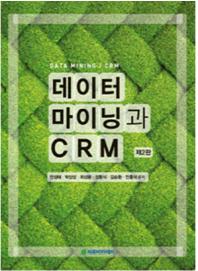 데이터 마이닝과 CRM