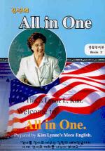 김린의 ALL IN ONE(생활영어편 BOOK 2)