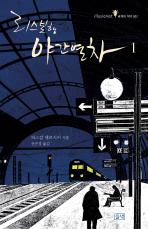리스본행 야간열차. 1