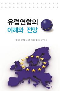 유럽연합의 이해와 전망