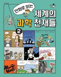 만화로 읽는 세계의 과학 천재들. 2