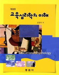교육심리학의 이해