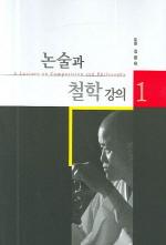 논술과 철학 강의 1