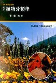 현대식물분류학(2차 개정증보판)