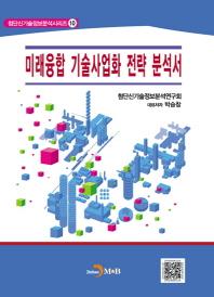 미래융합 기술사업화 전략 분석서