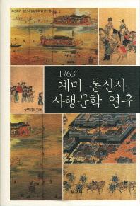 1763 계미 통신사 사행문학 연구