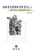 세계 민속문화와 역학 탐구 4