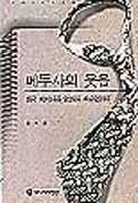 메두사의 웃음:한국 페미니즘 영화와 섹슈얼리티