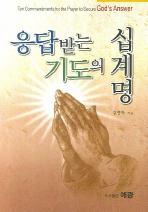 응답받는 기도의 십계명