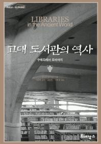 고대 도서관의 역사(르네상스라이브러리 1)
