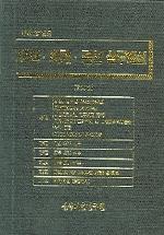2006 예산 회계 결산 실무해설(지방자치단체)
