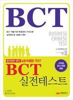 BCT 실전테스트