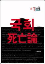 조블 논단(국회 사망론)