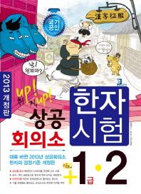 상공회의소 한자시험 1 2급(2013)