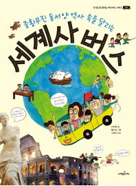 종횡무진 동서양 역사 속을 달리는 세계사 버스