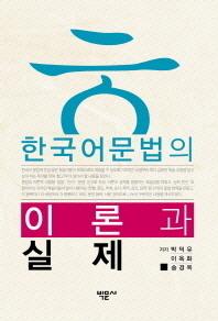 한국어문법의 이론과 실제