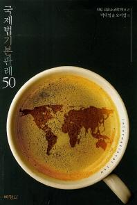 국제법 기본판례 50