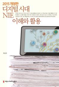 디지털 시대 NIE 이해와 활용(2015)