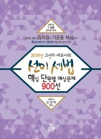고선미 세무사의 선미 세법 핵심 단원별 예상문제 900선(2019)