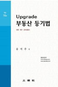 Upgrade 부동산 등기법: 판례·예규·선례 총정리
