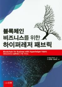 블록체인 비즈니스를 위한 하이퍼레저 패브릭