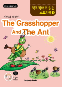 The Grasshopper And The Ant(개미와 베짱이)