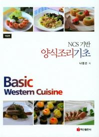 NCS 기반 양식조리기초