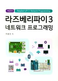 라즈베리파이3 : 네트워크 프로그래밍