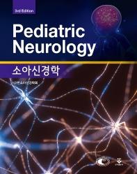 소아신경학