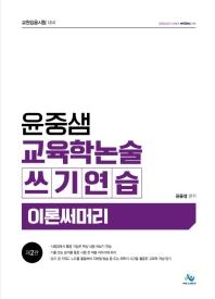 윤중샘 교육학논술 쓰기연습 이론써머리