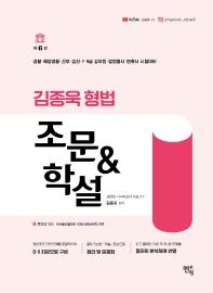 2022 김종욱 형법 조문 & 학설