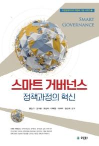스마트 거버넌스: 정책과정의 혁신