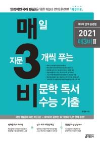 매3비 매일 지문 3개씩 푸는 비문학 독서 수능 기출: 연계 훈련편(2020)(2021 수능대비)