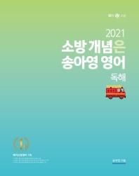 소방 개념은 송아영 영어 독해(2021)