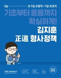 김지훈 정도 형사정책(2022)