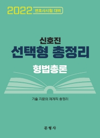 신호진 형법총론 선택형 총정리(2022)
