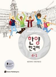 한양 한국어. 4-1