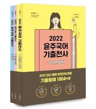 2022 윤주국어 기출천사