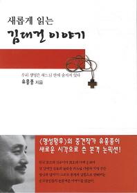새롭게 읽는 김대건 이야기