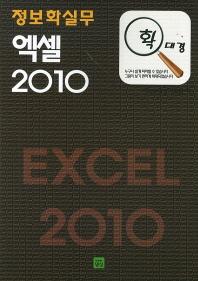 확대경 정보화실무 엑셀2010