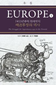 유럽(EUROPE). 2